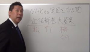 NHKから国民を守る党選挙プラン