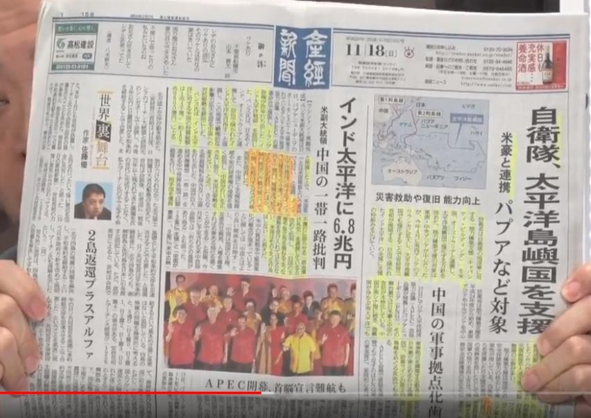 11月18日産経新聞一面