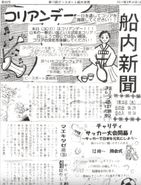 ピースボート船内新聞