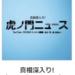 虎ノ門ニュースがyoutubeから番組削除とライブ停止受ける(文字起こし)