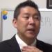 立花孝志氏「NHKは10年以内に99%、20年以内に100%無くなる」